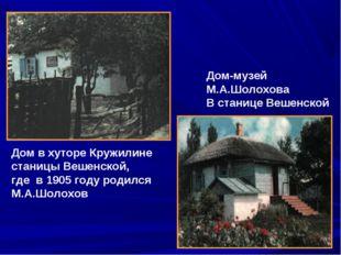 Дом в хуторе Кружилине станицы Вешенской, где в 1905 году родился М.А.Шолохов