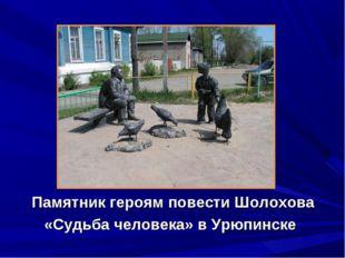 Памятник героям повести Шолохова «Судьба человека» в Урюпинске