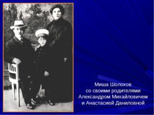 Миша Шолохов со своими родителями Александром Михайловичем и Анастасией Данил