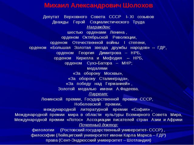 Михаил Александрович Шолохов Депутат Верховного Совета СССР I- XI созывов Два...