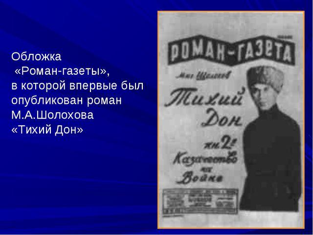 Обложка «Роман-газеты», в которой впервые был опубликован роман М.А.Шолохова...