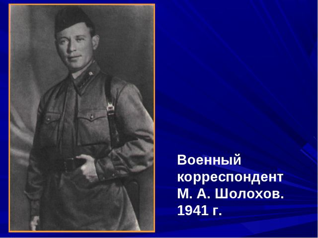 Военный корреспондентМ. А. Шолохов. 1941 г.