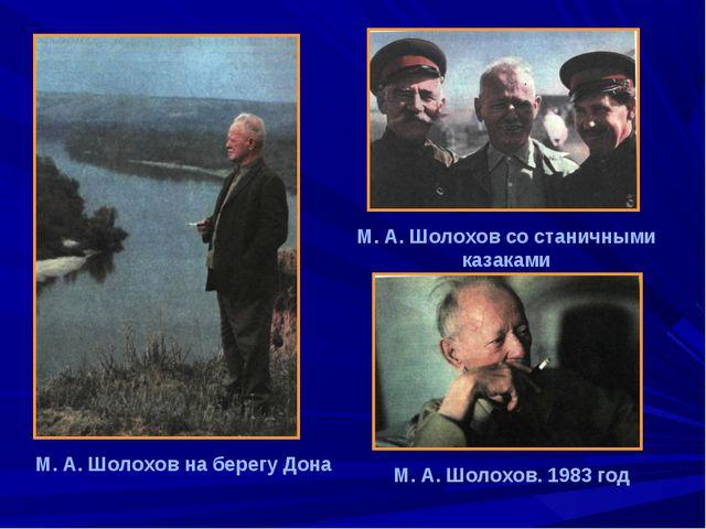 М. А. Шолохов со станичными казаками М. А. Шолохов. 1983 год М. А. Шолохов на...