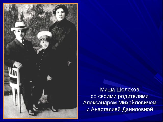 Миша Шолохов со своими родителями Александром Михайловичем и Анастасией Данил...