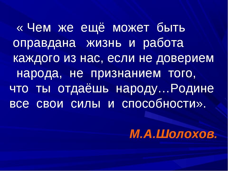 « Чем же ещё может быть оправдана жизнь и работа каждого из нас, если не дов...
