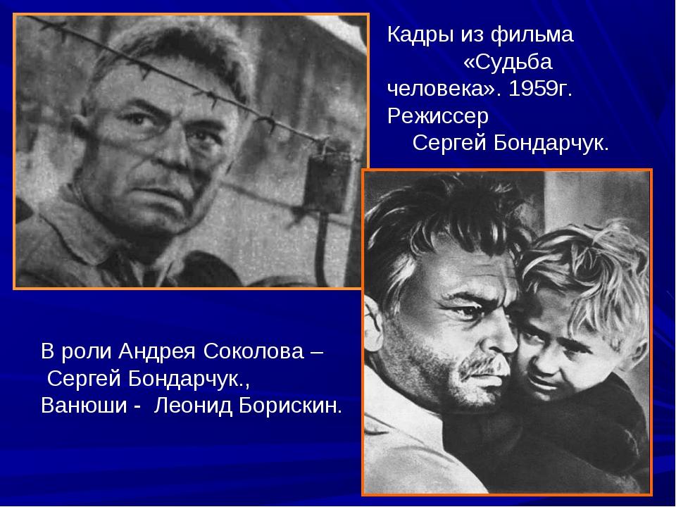 Кадры из фильма «Судьба человека». 1959г. Режиссер Сергей Бондарчук. В роли А...
