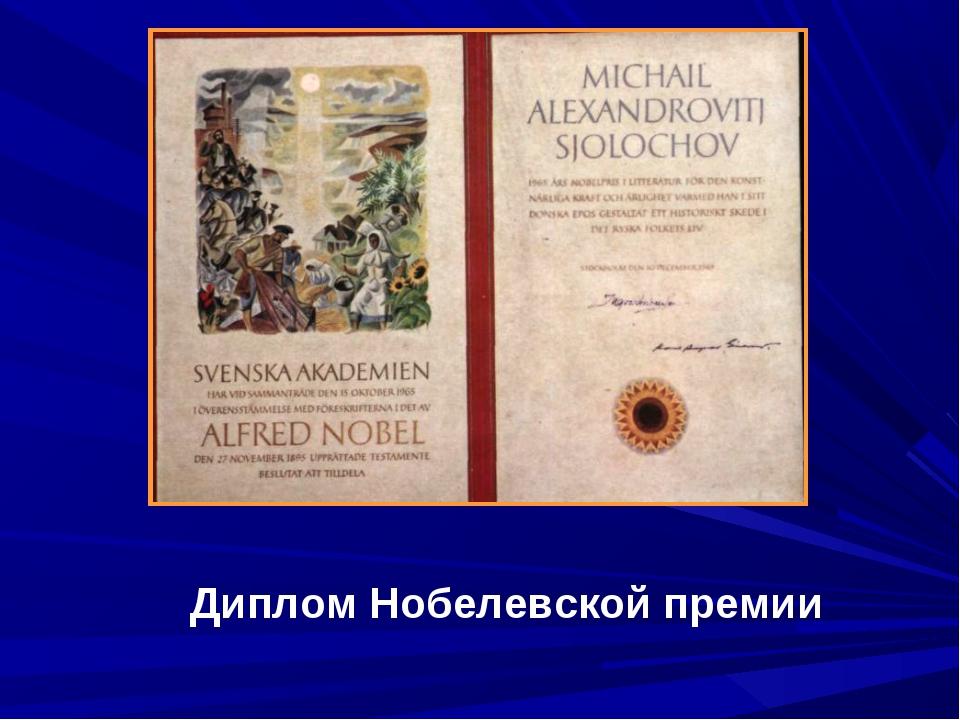 Диплом Нобелевской премии