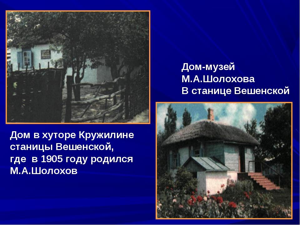 Дом в хуторе Кружилине станицы Вешенской, где в 1905 году родился М.А.Шолохов...