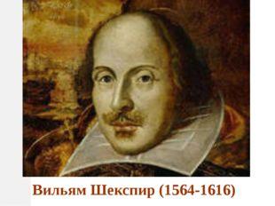 Вильям Шекспир (1564-1616)
