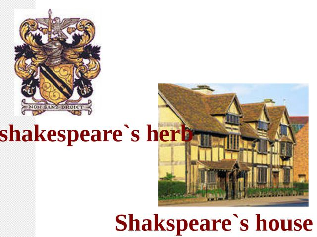 shakespeare`s herb Shakspeare`s house