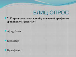 БЛИЦ-ОПРОС 7. С представителем какой уважаемой профессии сравнивают грязнулю