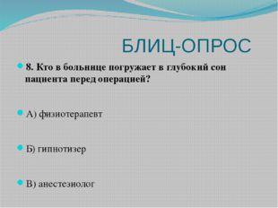 БЛИЦ-ОПРОС 8. Кто в больнице погружает в глубокий сон пациента перед операци