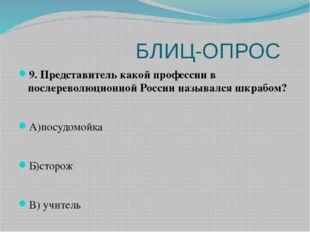 БЛИЦ-ОПРОС 9. Представитель какой профессии в послереволюционной России назы