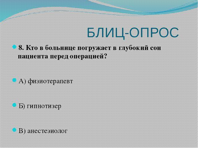 БЛИЦ-ОПРОС 8. Кто в больнице погружает в глубокий сон пациента перед операци...