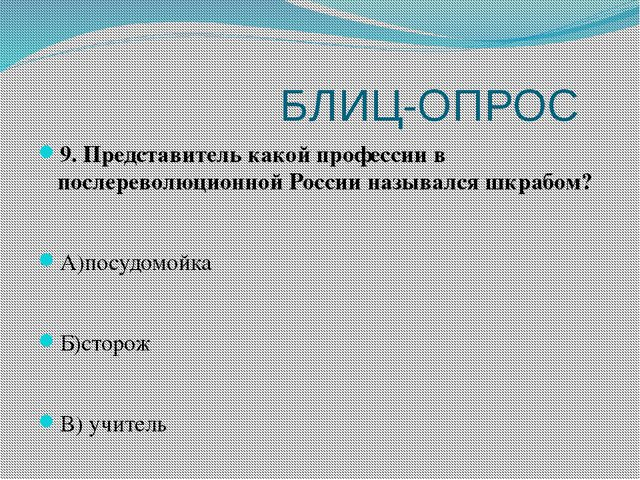 БЛИЦ-ОПРОС 9. Представитель какой профессии в послереволюционной России назы...