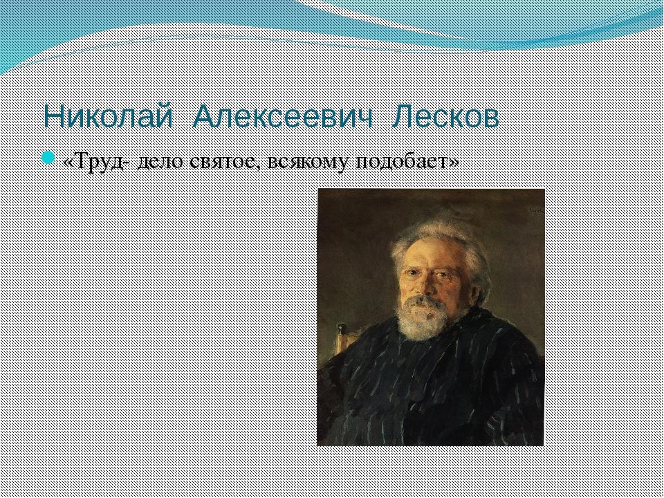 Николай Алексеевич Лесков «Труд- дело святое, всякому подобает»
