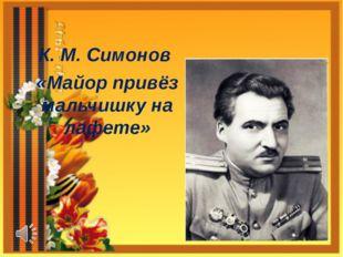 К. М. Симонов «Майор привёз мальчишку на лафете»