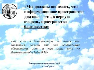 Рождественские чтения -2013 г.Ноябрьск «Мы должны понимать, что информационно