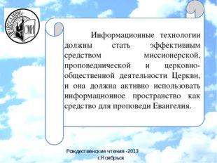 Рождественские чтения -2013 г.Ноябрьск Информационные технологии должны стать