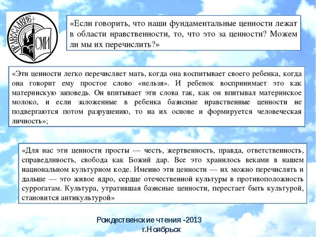 Рождественские чтения -2013 г.Ноябрьск «Если говорить, что наши фундаментальн...