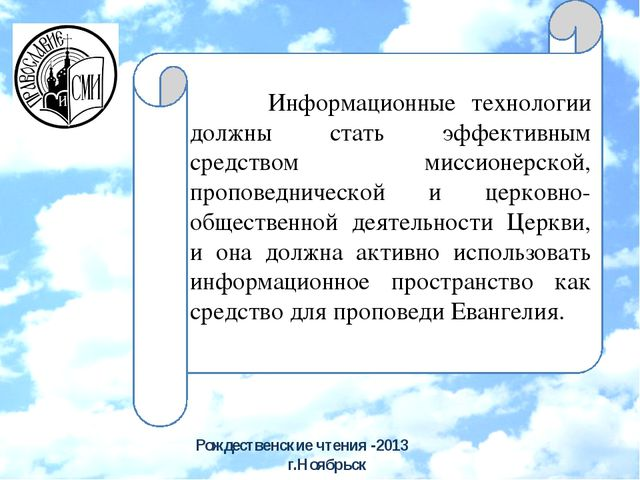 Рождественские чтения -2013 г.Ноябрьск Информационные технологии должны стать...