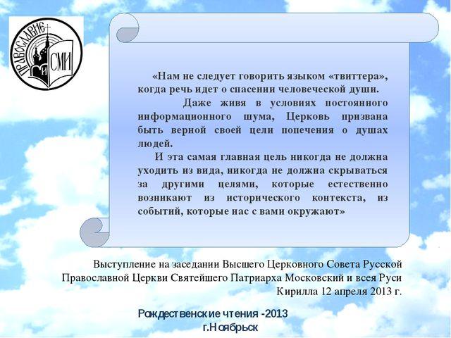 Рождественские чтения -2013 г.Ноябрьск Выступление на заседанииВысшего Церко...