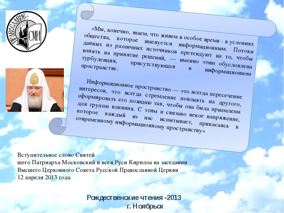 Рождественские чтения -2013 г. Ноябрьск Вступительное слово Святей шего Патри...