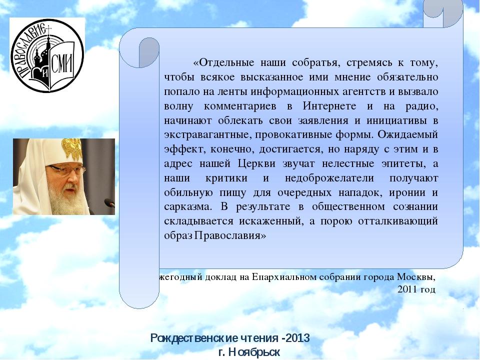 Рождественские чтения -2013 г. Ноябрьск Ежегодный доклад на Епархиальном собр...