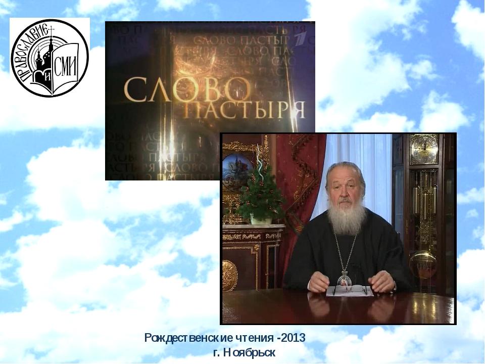 Рождественские чтения -2013 г. Ноябрьск