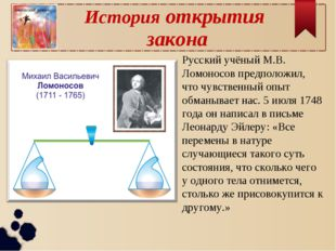 История открытия закона Русский учёный М.В. Ломоносов предположил, что чувств