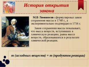 М.В Ломоносов сформулировал закон сохранения массы в 1748 г., а эксперимента