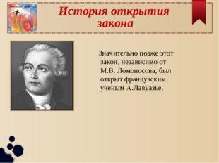 История открытия закона Значительно позже этот закон, независимо от М.В. Ломо
