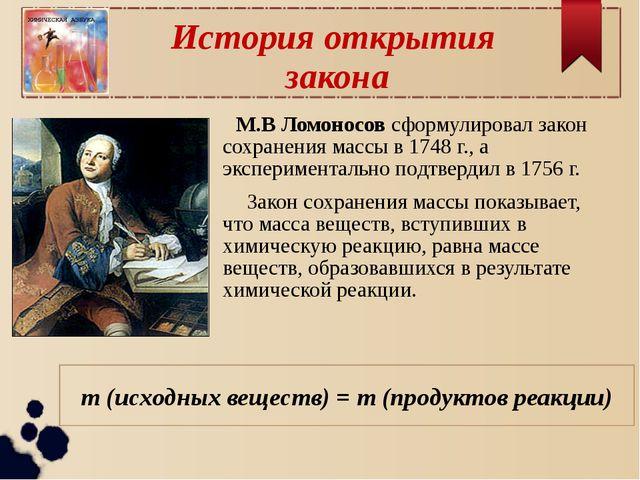 М.В Ломоносов сформулировал закон сохранения массы в 1748 г., а эксперимента...