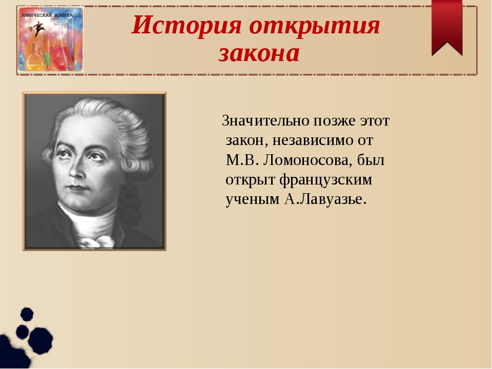 История открытия закона Значительно позже этот закон, независимо от М.В. Ломо...