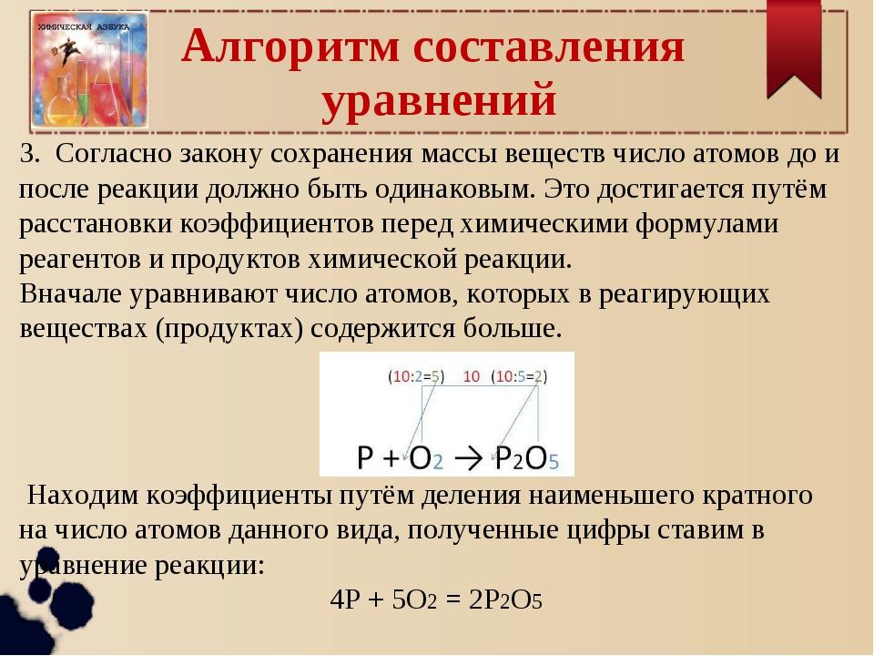 Алгоритм составления уравнений 3. Согласно закону сохранения массы веществ чи...