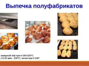 Выпечка полуфабрикатов Выпекают заварной п/ф при t=190-220ºС 30-35 мин ; 12-1