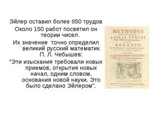 Эйлер оставил более 850 трудов Около 150 работ посвятил он теории чисел. Их