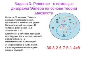 Задача 3. Решение с помощью диаграмм Эйлера на основе теории множеств В класс