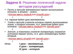 Задача 4. Решение логической задачи методом рассуждений Пусть в просьбе матем