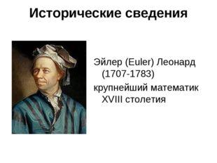 Исторические сведения Эйлер (Euler) Леонард (1707-1783) крупнейший математик