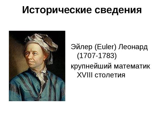 Исторические сведения Эйлер (Euler) Леонард (1707-1783) крупнейший математик...
