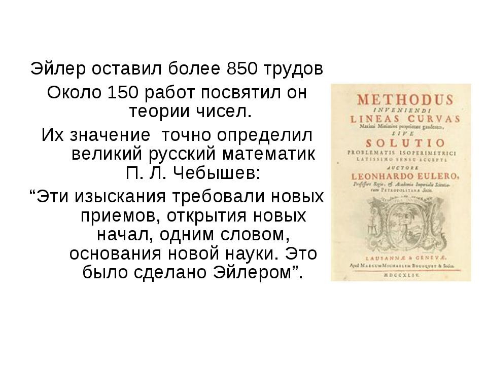 Эйлер оставил более 850 трудов Около 150 работ посвятил он теории чисел. Их...
