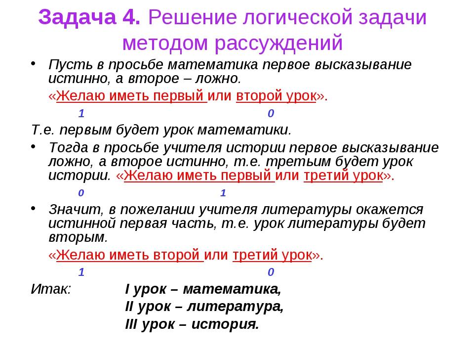 Задача 4. Решение логической задачи методом рассуждений Пусть в просьбе матем...