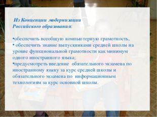 Из Концепции модернизации Российского образования: обеспечить всеобщую компь