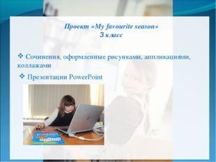 Проект «My favourite season» 3 класс Сочинения, оформленные рисунками, апплик
