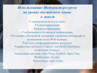 Использование Интернет-ресурсов на уроках английского языка в школе электронн