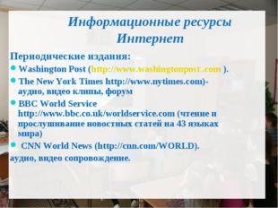 Информационные ресурсы Интернет Периодические издания: Washington Post (http: