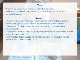 Цель: изучение специфики применения информационно-коммуникационных технологий
