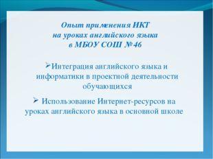 Опыт применения ИКТ на уроках английского языка в МБОУ СОШ № 46 Интеграция ан