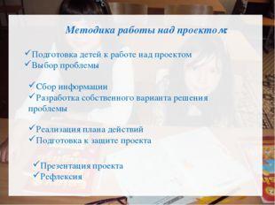 Методика работы над проектом: Подготовка детей к работе над проектом Выбор пр